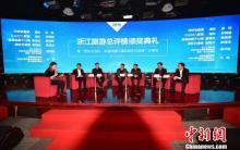 2016浙江旅游总评榜揭晓 旅游风情小镇成最新亮点